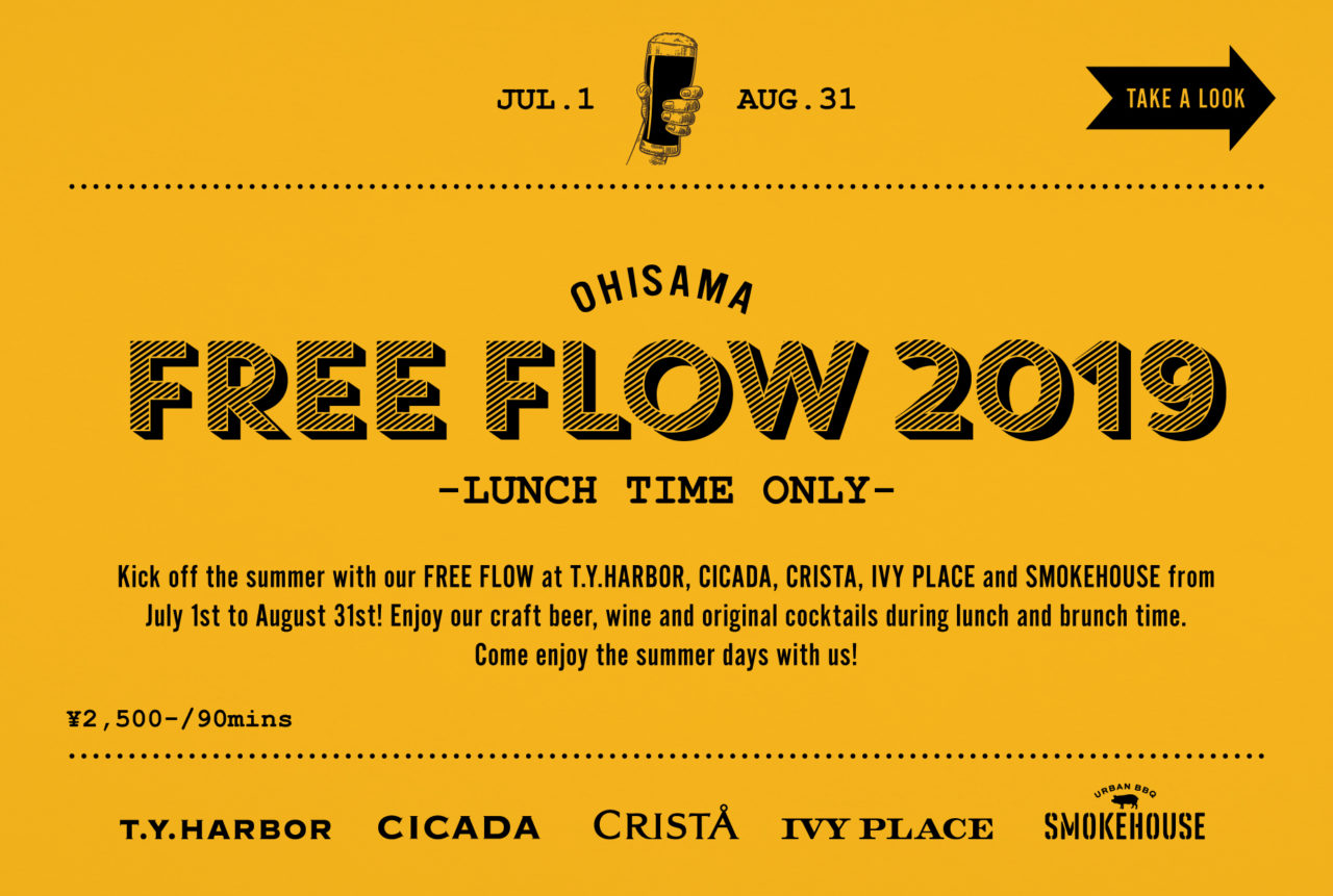 FREEFLOW2019_news