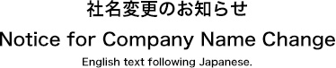T.Y. EXPRESS: Notice for Company Name Change 社名変更のお知らせ