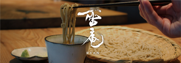 雷庵 -RYAN-